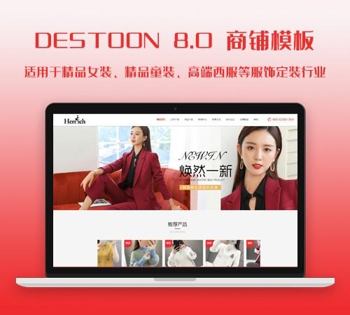 destoon8.0精品女装、男装、童装等相关服装/服饰定制行业网站模板