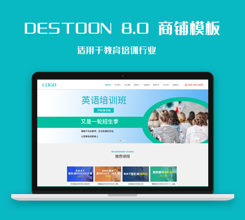 destoon8.0教育培训行业会员商铺模板