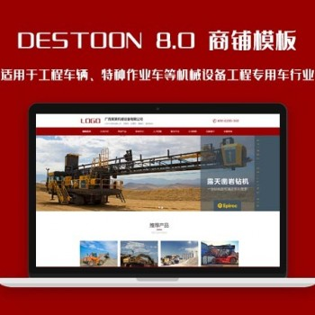 destoon8.0工程机械、特种作业车、