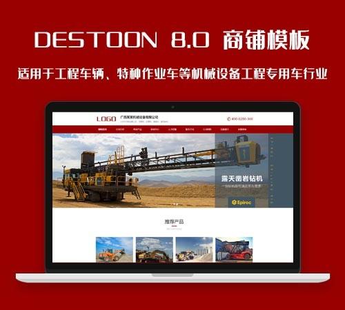 destoon8.0工程机械、特种作业车、工程设备等机械行业会员模板