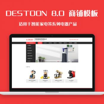 destoon8.0智能家电等系列电器产品