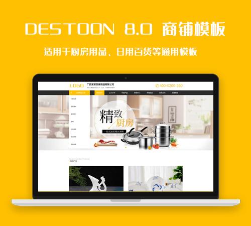 destoon8.0厨房用品、日用百货等通用会员模板