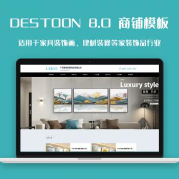 destoon8.0家装画、家具饰品等企业