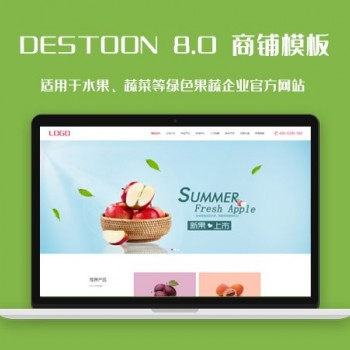 DT8.0蔬菜、水果等绿色行业网站模板