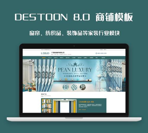 destoon8.0纺织品装饰品行业会员商铺企业模板