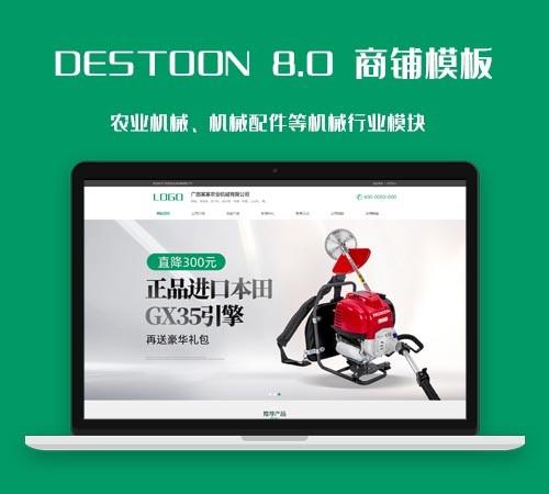 destoon8.0农业机械、特种作业车等机械会员商铺模板