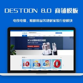 destoon8.0电线电缆、电力用品等建