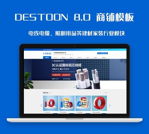 destoon8.0电线电缆、电力用品等建材企业会员商铺模板