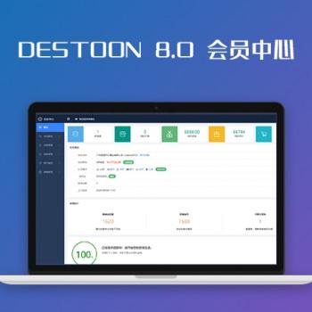 DESTOON 8.0 会员中心