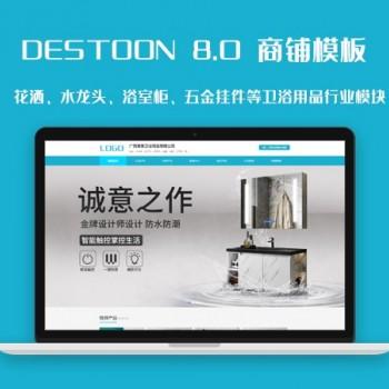 destoon8.0卫浴花洒、浴室柜、五金