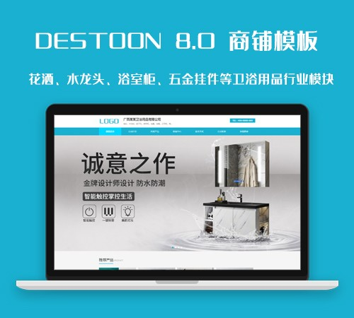 destoon8.0卫浴花洒、浴室柜、五金挂件等卫浴用品企业会员