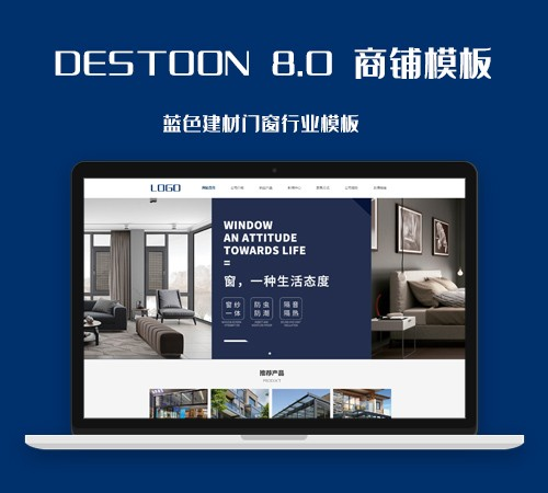 destoon8.0蓝色建材行业门窗模板(手机+PC)