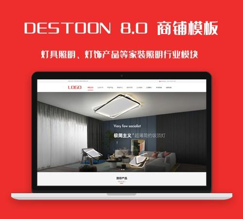destoon8.0灯具照明、灯饰产品等照明行业会员商铺模板(PC+
