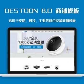 DT8.0蓝色简约通用型会员商铺模板(
