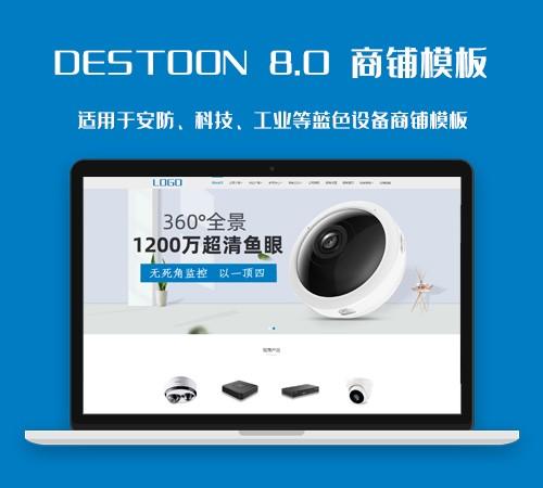 DT8.0蓝色简约通用型会员商铺模板(pc+手机)